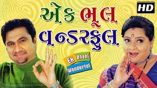 Ek Bhool Wonderful   Superhit Gujarati Comedy Natak Full 2017 Ali Raza Namdar