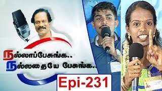 Which medium of education is beneficial for society?Part 4 |Nalla Pesunga Nalladhaye Pesunga-Epi 231