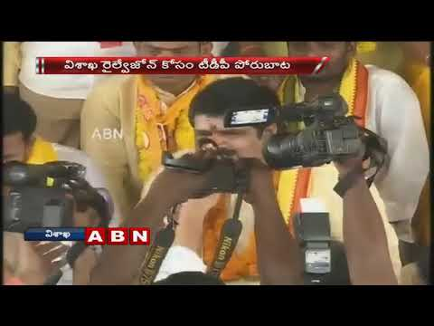 TDP MPs & Leaders Deeksha Demanding Vizag Railway Zone Ends