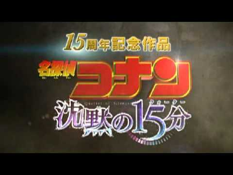 Detective Conan Movie 15 Trailer #2 v2