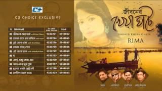 Jiboner Kheya Ghate   Rima   Audio Jukebox   Kazi Shuvo   Tausif   Bangla Hits Song