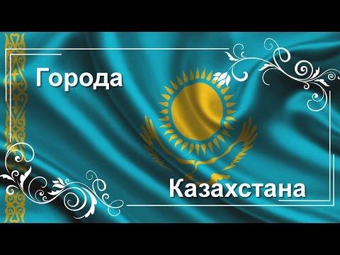 Крупные города Казахстана