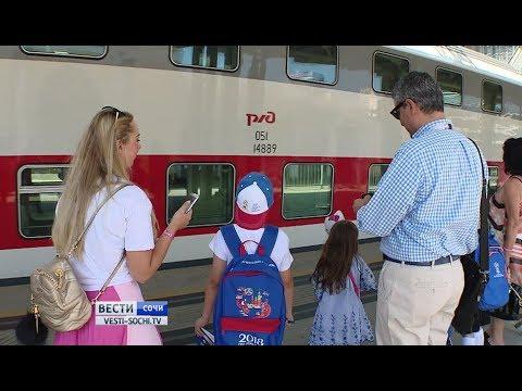Первый бесплатный поезд с болельщиками прибыл в Сочи