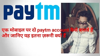 How to create two paytm account in one mobile