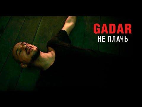 GADAR — Не плачь [ПРЕМЬЕРА КЛИПА]