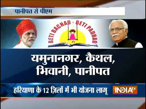 PM Modi to launch Beti Bachao Beti Padhao campaign from Panipat today
