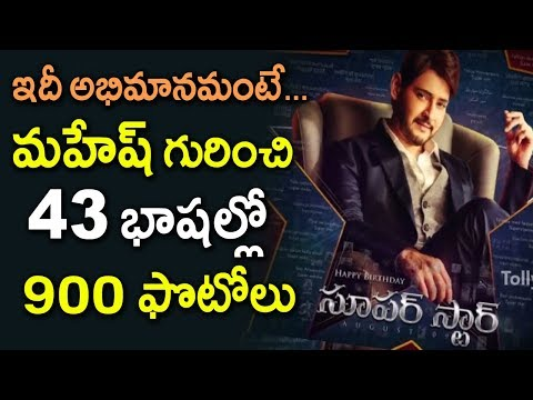 Fans Surprising Gift to Mahesh Babu | Mahesh Babu Birthday Celebrations Updates | Tollywood Nagar