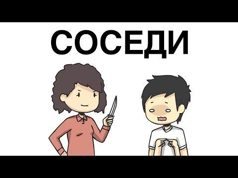 Опасные Соседи [Часть 1] ● Русский Дубляж