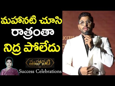 Allu Arjun Speech in Mahanati Movie Success Meet | Keerthy Sureah | Samantha #9RosesMedia