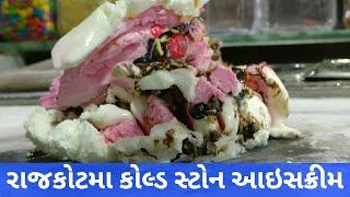 રાજકોટ મા કોલ્ડ સ્ટોન આઇસક્રીમ | Live icecream making | Icecream roll | Fresh fruit ice cream