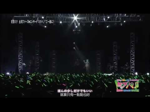Although My Songs Have No Forms-Miku Hatsune-Mikupa Taiwan 2012Live~P21~S21-Eng Subs