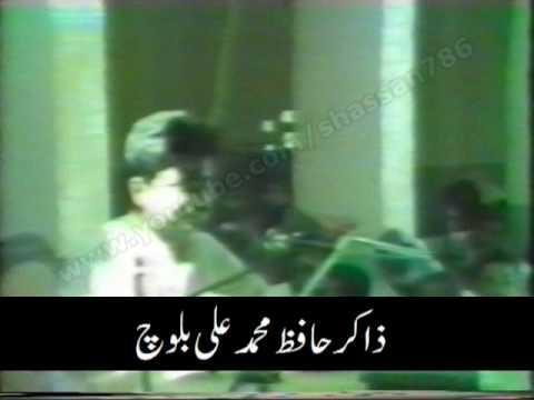 Zakir Hafiz Muhammad Ali Baloch (part 1 4) | Bikharian, Chakwal (29 09 1986) video