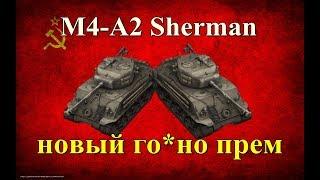 М4А2 Шерман ЛозыLoza's M4-A2 Sherman новый прем ст6 ссср/имба или очередной говнопрем???