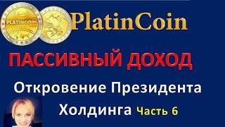 PlatinCoin. Пассивный доход Платинкоин. Откровения Президента Холдинга Часть 6.