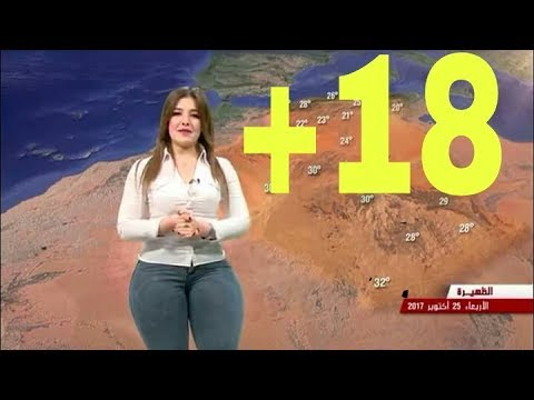 شاهد مؤخرة مذيعة أحوال الطقس الجزائرية التي عشقها الجزائريين 🔥🔥😘 thumbnail