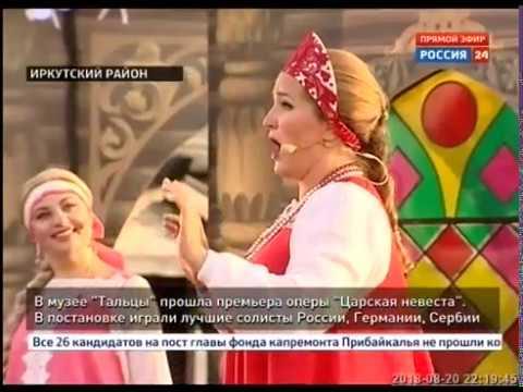 Выпуск «Вести-Иркутск» 20.08.2018 (22:00)