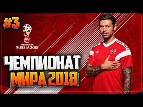 ЧЕМПИОНАТ МИРА 2018 | WORLD CUP 2018 | СБОРНАЯ РОССИИ ВЫШЛА В ФИНАЛ ЧЕМПИОНАТА МИРА??? | PES 18
