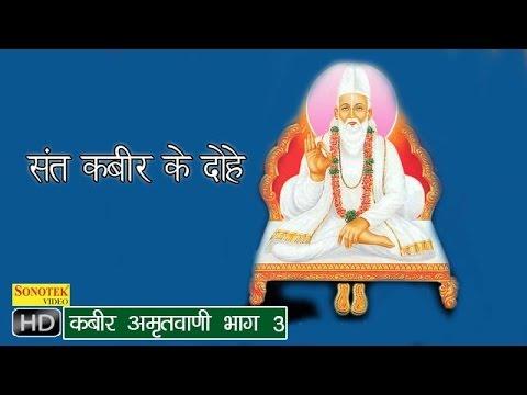 Kabir Amritwani Vol 3 | कबीर अमृतवाणी भाग -3 | Rakesh Kala | Tulsi Das, Dohe, Shabd, video