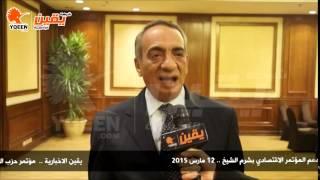 يقين | نبيل عزمي نعطي الاولوية للنهوض بالاقتصاد المصري ونواحي الحياة الاجتماعية