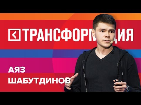 Аяз Шабутдинов | Выступление на форуме «Трансформация» 2017 | Университет СИНЕРГИЯ