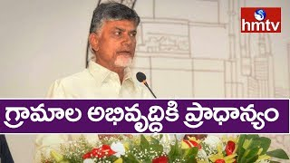 AP CM Chandrababu Naidu Speech | Grama Darshini In Kolluru | hmtv