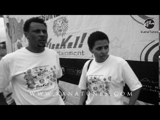 Eyob Mekonnen -'Libe Tenestual'New Ethiopian Music 2017
