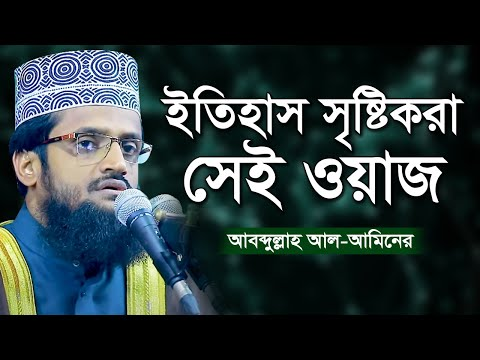 Bangla Waz New 2017 By Abdullah Al Amin