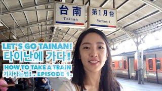 타이난 여행 Tainan Travel 台南旅行 (1) - 기차타는법 How to take a train in Taiwan 怎麼坐火車.
