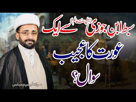 Sibt Ibn-E-Jauzi Say Aaik Aurat Ka Suwal..? | #HoustonStudio | Maulana Waseem Abbas | 4K