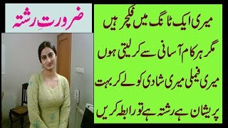 Zaroorat e RIshta From Middle Class Family Woman Check Details In Urdu Hindi..