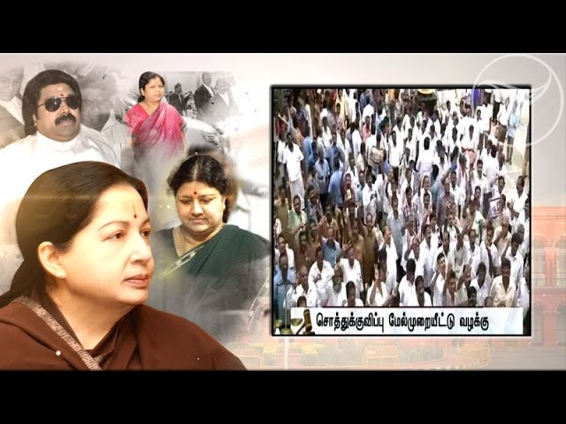 Situation at the ADMK party headquarters ahead of the verdict in Jayalalithaa's case