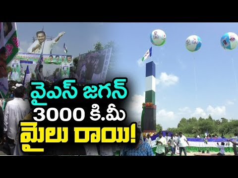 YS Jagan 's 3000 KMS Padayatra Visuals | YSRCP Activists Celebrate Jagan's Success | MAna Aksharam