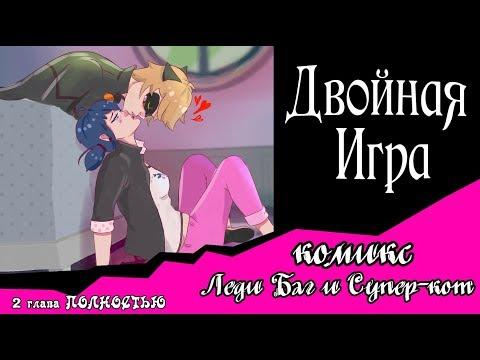 Двойная Игра (комикс Леди Баг) 2 глава ПОЛНОСТЬЮ