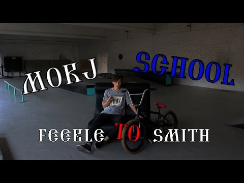 MORJSCHOOL- How to Feeble to Smith on BMX (Как сделать Фибл на Смит на БМИКСе)