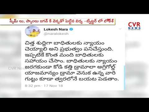 AP IT Minister Nara Lokesh Slams YCP Chief YS Jagan Mohan Reddy Over Agri Gold Issue l CVR NEWS