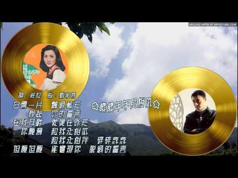 ♪ 劉家昌10+夏台瑄(合唱)~歲歲年年長相依~197? ♪ 純野静流 検索動画 8