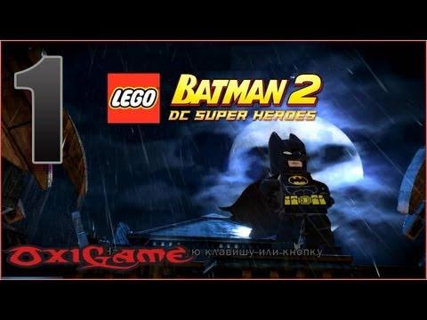LEGO Batman 2. Вступление  Знакомство с боссами