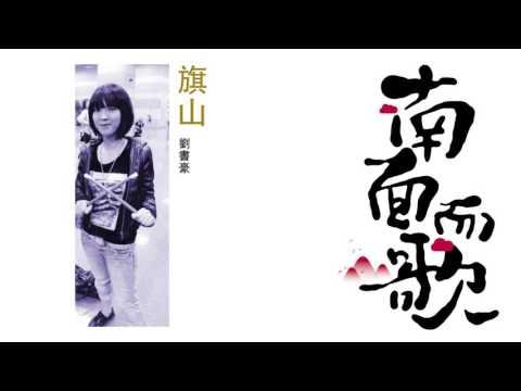 【2011南面而歌】劉書豪-旗山