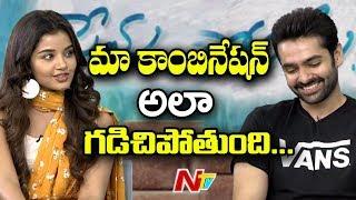 Ram About Anupama Parameswaran | Hello Guru Prema Kosame | NTV
