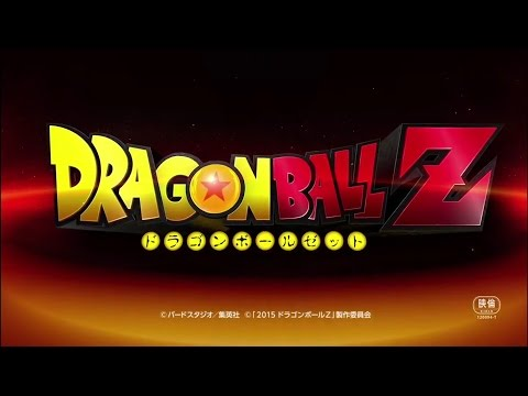 Dragon Ball Z 2015 Movie Trailer (english Dub) video
