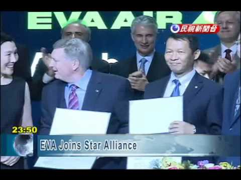 EVA Joins Star Alliance
