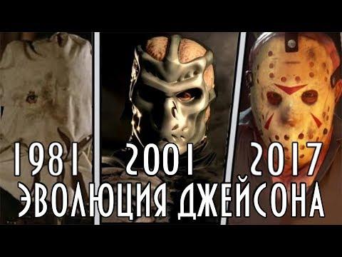 ЭВОЛЮЦИЯ ДЖЕЙСОНА ВУРХИЗА (1980-2017)