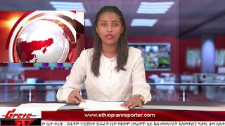 ETHIOPIAN REPORTER TV |  Amharic News 09/16/2016