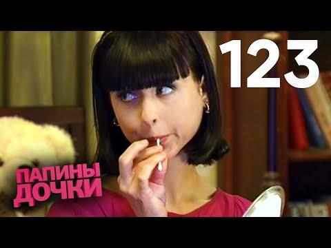 Папины дочки | Сезон 7 | Серия 123