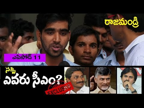 Episode 11: Who is AP Next CM? Rajamahendravaram  GIET Students Reaction