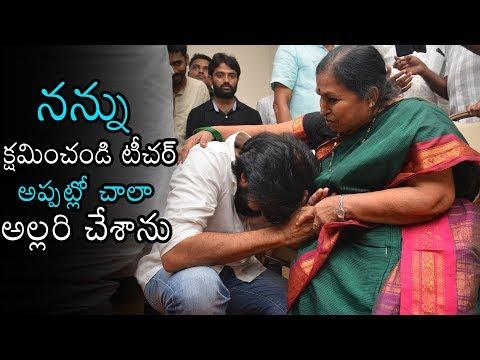 Pawan Kalyan Apologies To Teacher | Janasena | Janasena Videos | Nellore | Daily Culture