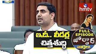 ఇదీ లీడర్ల చిత్తశుద్ధి | Telugu State Leaders In Assembly | Jordar Full Episode | Jordar News | hmtv