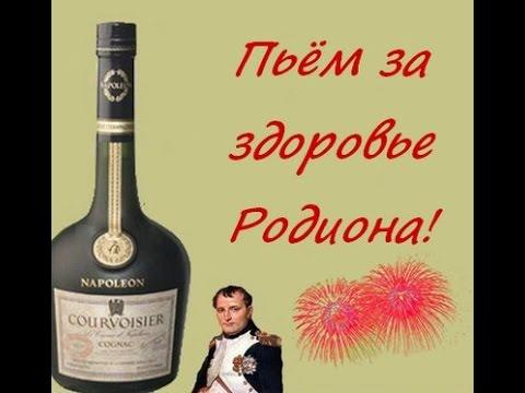 Поздравления Родиону