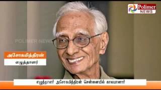 Tamil Writer Ashokamithran Passes Away | Polimer News