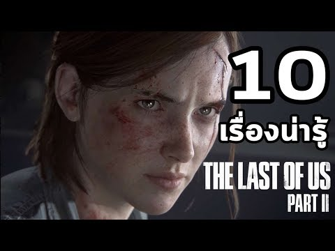 The Last Of Us 2 : 10 เรื่องน่ารู้ By The Moof